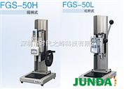 FGS-5S日本新宝SHIMPOFGS-5S手动试验支架