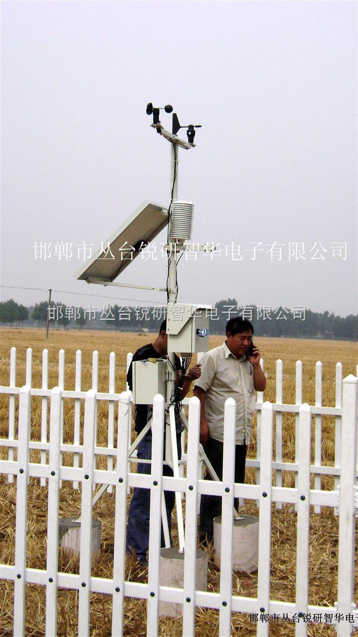 无线农业小气候自动观测站