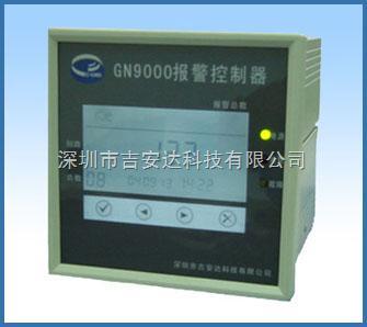 GN9000-P-成都气体报警控制器