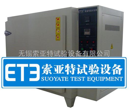 高温恒温试验箱生产厂家