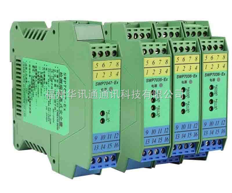 昌晖SWP7000-Ex系列隔离式安全栅