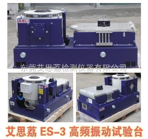 模拟实验高频振动实验台标准