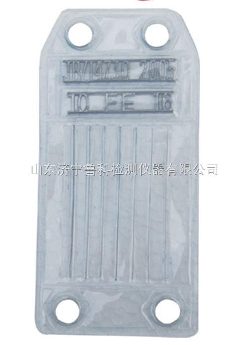 I、II、III号像质计 像质计的价格 像质计标准 压力容器JB4730 电力部821
