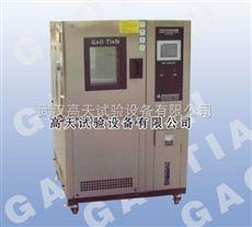 GT-TH-S-150Z高天恒温恒湿试验箱