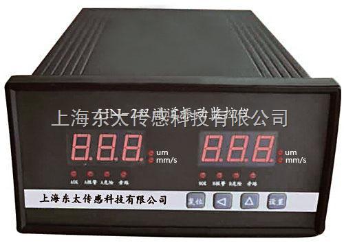 HN-2風機軸承振動監視儀