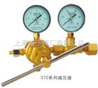 YQQ-370氫氣減壓閥 氫氣減壓器 幸福宝下载向日葵app宝減壓閥廠