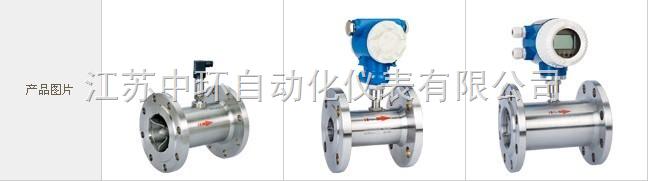 ZHHBZ-2系列通用液体涡轮流量计