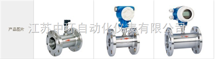 YB3-JZ65系列通用液体涡轮流量计