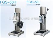 FGS-5L手动试日本新宝FGS-5L手动试验支架