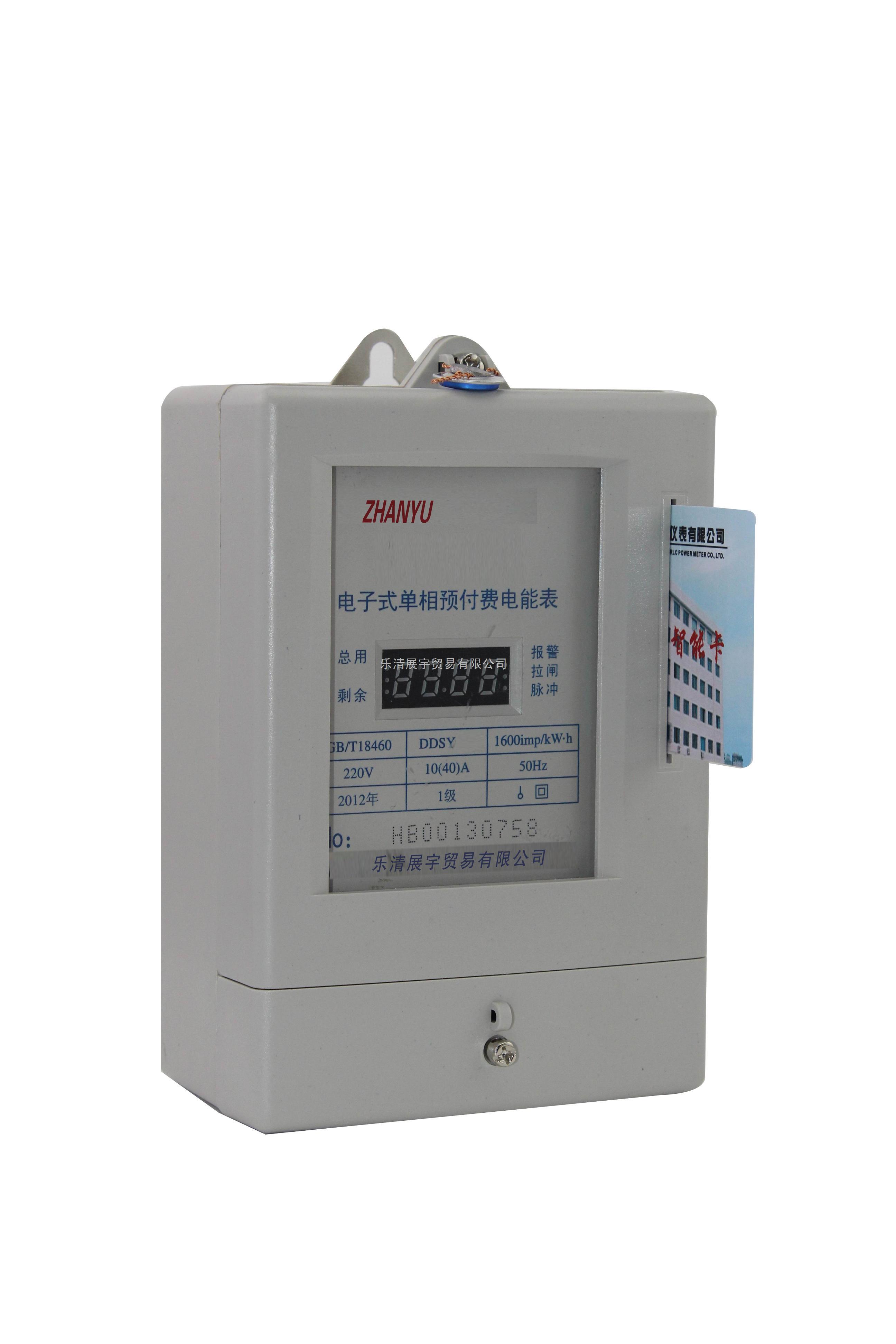 ddsy电子式单相预付费电能表(数码管)