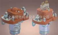 ZJ200S直流电磁接触器