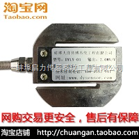 S型称重传感器 量程0-300kg 高精度 低漂移 正品 拉压力敏传感器