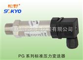 PG标准型压力变送器,压力变送器