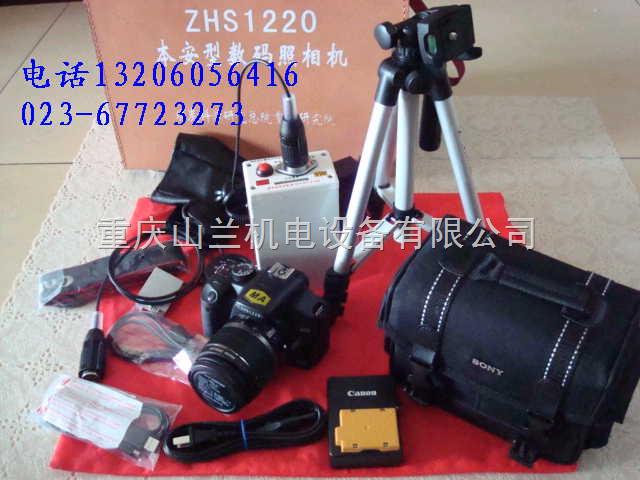 ZHS1790防爆数码照相机