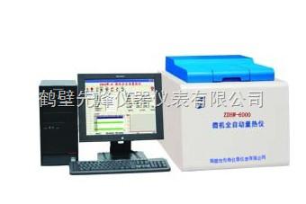 ZDHW-6000型-ZDHW-6000型微机全自动量热仪