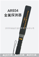 AR934希玛金属探测器