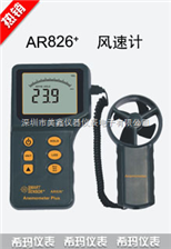 AR826+香港希玛分体式风速计
