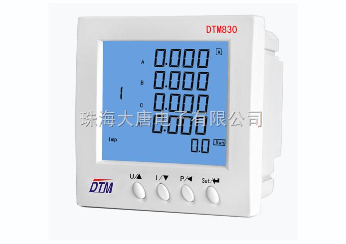 大唐电子DTM830系列,智能三相电力参数测量仪高端技术高品质