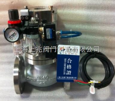防爆切断阀/OQDQ421F防爆铸钢电磁动紧急切断阀/上兆品牌