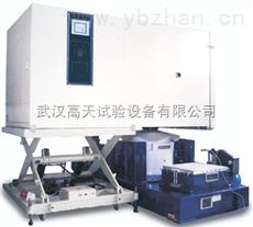 GT-SZH高低溫濕熱振動綜合試驗箱