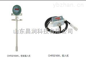 山东昌润CHR3216W(K)系列(智能)液位变送控制器