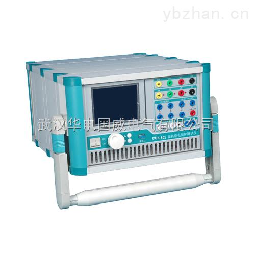 GWJB-802 微机继电保护测试仪