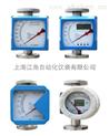 金屬轉子流量計(遠傳型)