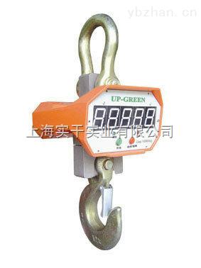 OCS-3噸電子吊秤(防爆電子吊秤)