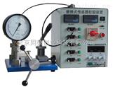便攜式礦用壓力傳感器調校檢定裝置