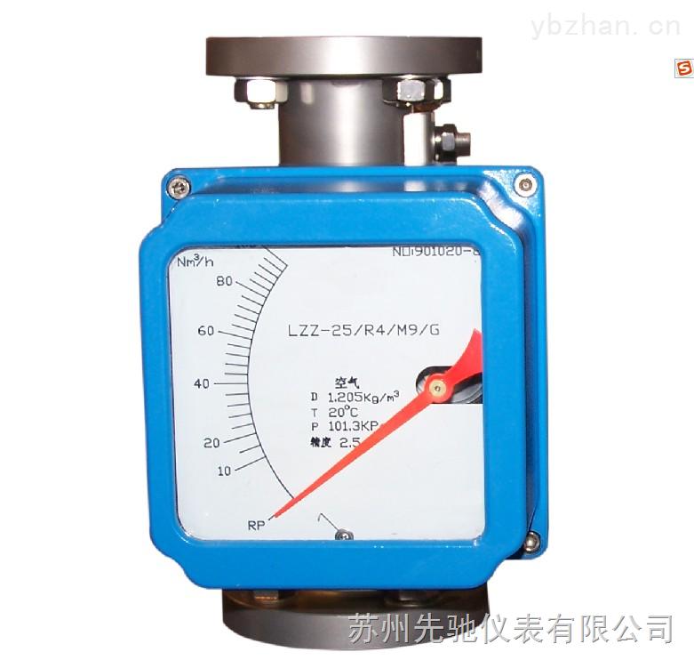 LZ金屬浮子流量計