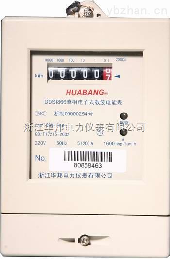 载波电能表单相电子式载波电能表220V