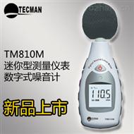 泰克曼 TM-810M  迷你型噪音计