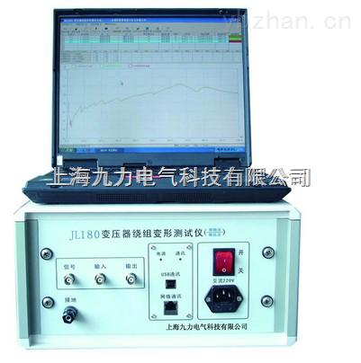 JL180变压器绕组变形综合测试仪(频响法)