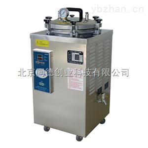 立式壓力蒸汽滅菌器型號:BXM-30R