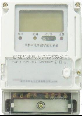DDZY866-國網招標用單相費控帶卡帶載波智能電表
