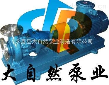 IH100-65-250-供應IH100-65-250防爆化工泵