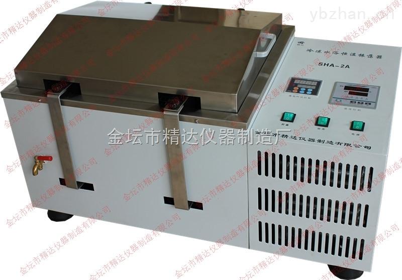 冷冻水浴振荡器SHA-2A