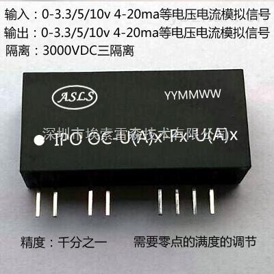 4-20ma转0-3.3v/0-10v-PCL工控0-10v转4-20ma/0-5v电压电流隔离放大模块