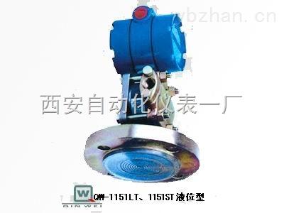 液位型压力变送器