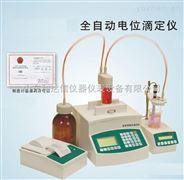全自动电位滴定仪/自动电位滴定仪/电位滴定仪