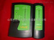 網絡測試儀/兩用多功能電腦網絡電纜測試儀