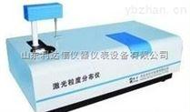 全自動激光粒度分布儀/激光粒度分布儀/全自動激光粒度儀