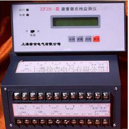 ZFJS-III-避雷器在線監測儀廠家