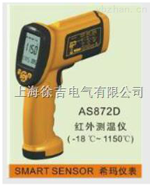 AS872D高溫型紅外測溫儀