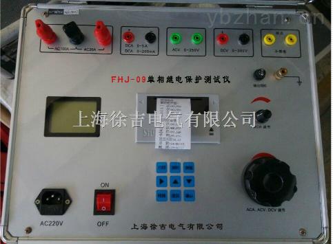 FHJ-09單相繼電保護測試儀