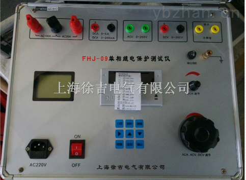 HCZJB-2全自动智能继电保护测试仪