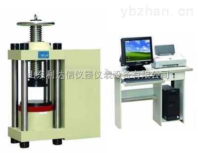 LDX-JG-YAW-2000-全自动压力试验机/压力试验仪