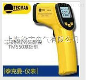 TM550便攜式紅外測溫儀