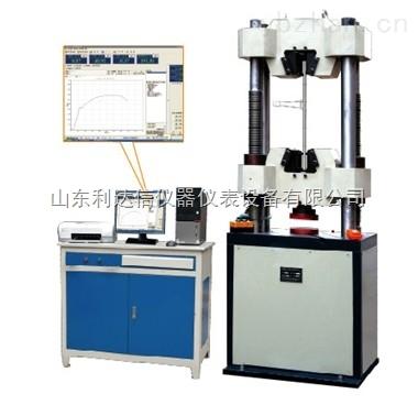 LDX-JG-WAW-100B-微机控制电液伺服万能试验机