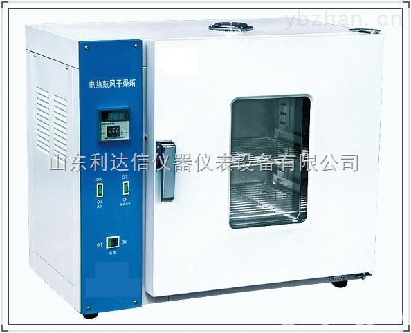 LDX-JG-101-0ES-鼓風式電熱干燥箱/鼓風式電熱干燥柜